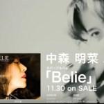 中森明菜のカバーアルバム『Belie』収録曲は?ディナーショーで病気が心配