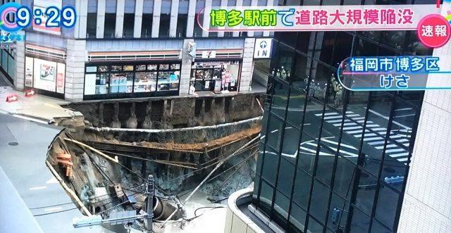 博多駅前道路陥没セブンイレブン