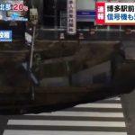 博多駅道路陥没の瞬間動画