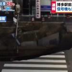 【スクープ動画】博多駅前の道路陥没の瞬間の映像(YOUTUBE)