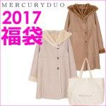 MERCURYDUO(マーキュリーデュオ)福袋2017予約と中身や感想(ネタバレ)