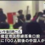 新千歳空港で100人の中国人が大暴れ