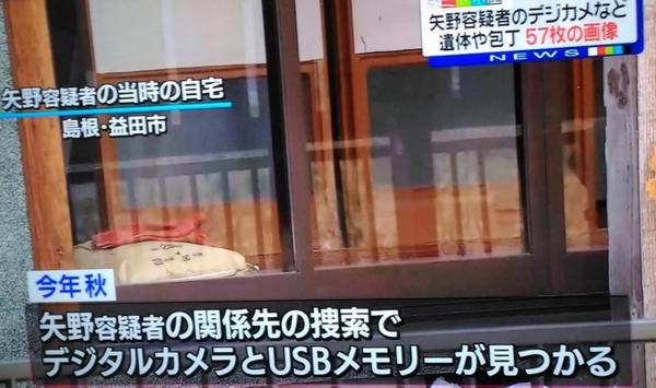 矢野容疑者の益田市の自宅