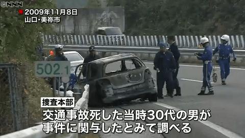 矢野富栄の事故車