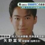 島根女子大生事件の犯人の矢野富栄(やのよしはる)の前科とは?