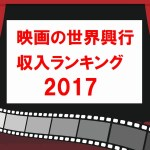 2017映画の世界歴代興行収入ランキング「君の名は。」「千と千尋の神隠し」は何位?