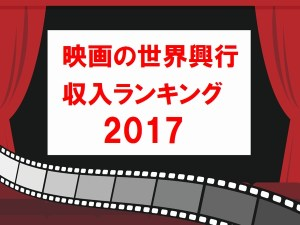 映画の世界興行収入ランキング2017