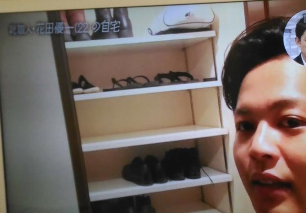 花田優一の自宅の靴