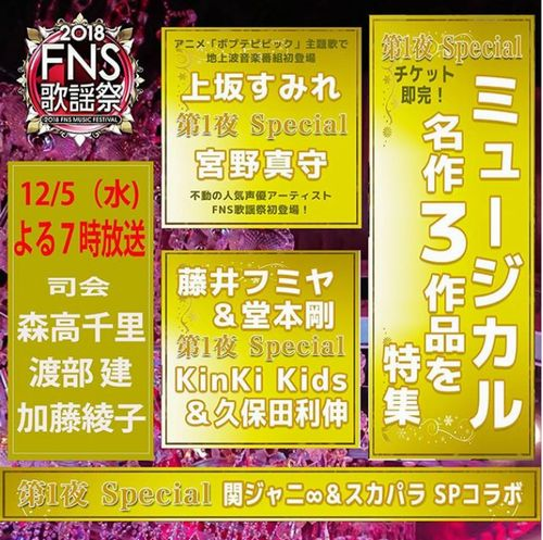 FNS歌謡祭2018第1夜内容