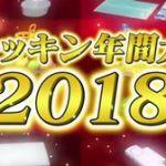 ヒャッキン年間大賞2018