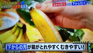 バナナのむき方