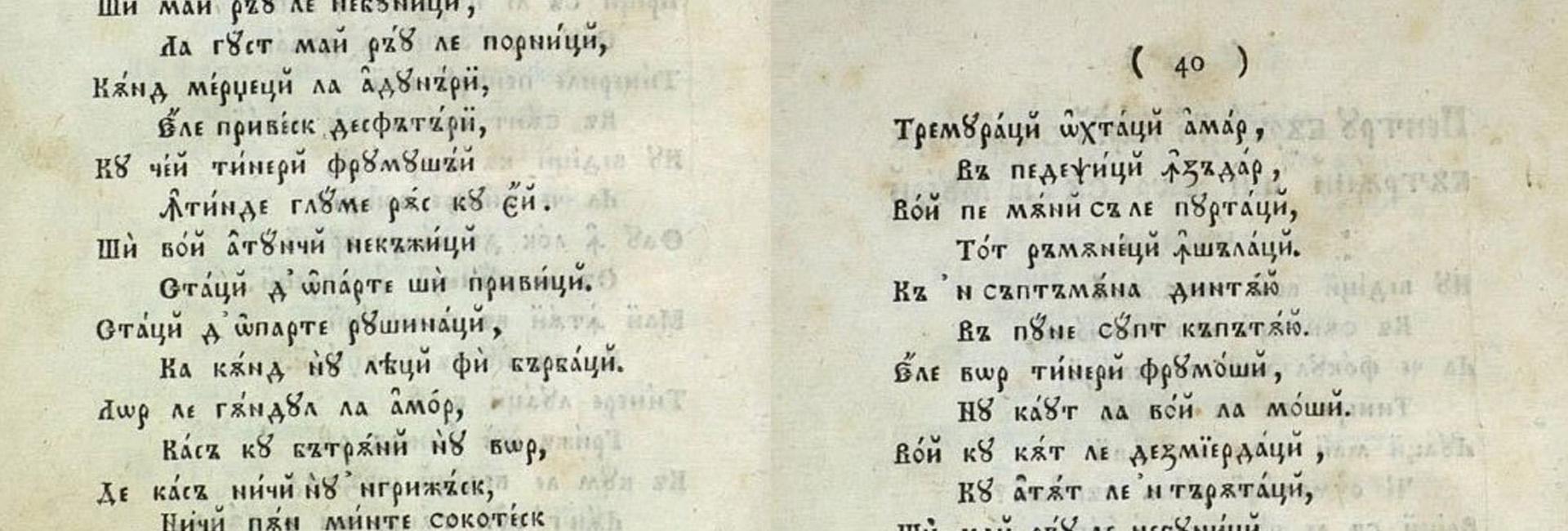poezie semnată de Barbu Paris Mumuleanu, poet român, unul dintre părinții limbii române literare slider