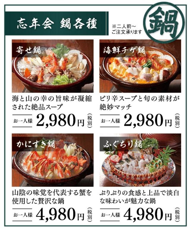 宴会鍋各種