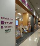 イオン銀行の投資信託口座開設キャンペーンが熱い!嬉しい1,000円♪