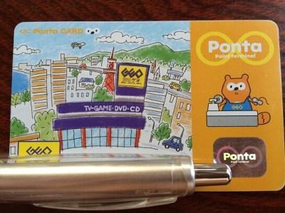 Ponta(ポンタ)カード