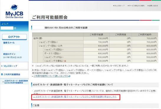 JCBギフトカード・鉄道回数券・電子マネーチャージなどの利用可能額の照会