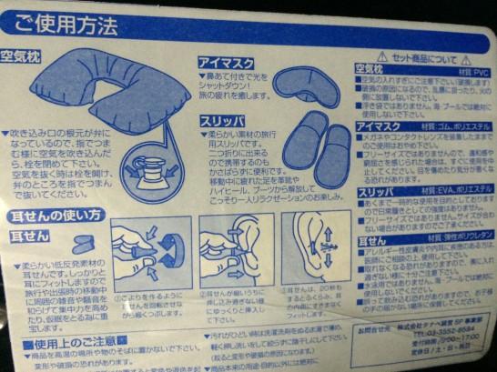 マネパカード入会キャンペーンのオリジナルトラベルセットの説明