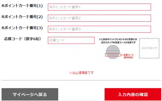 +K(プラスケイ)Rポイントカード登録キャンペーンの入力フォーム