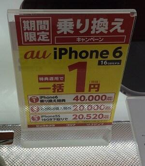 auのiPhone 6 16GB一括1円(2015年8月)