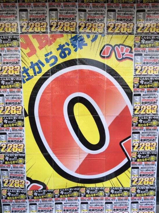 ソフトバンクのiPhone6一括0円キャンペーン(2015年9月)