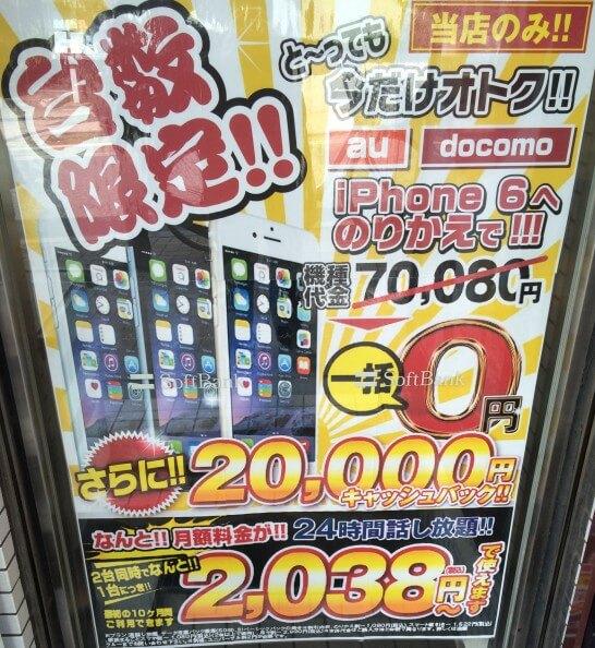 iPhone6の一括0円(ドコモ・auからソフトバンクへのMNP)