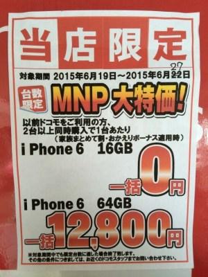 ドコモショップのiPhone6一括0円