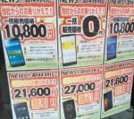 一括0円と実質0円の違いまとめ!MVNO・格安スマホより安いMNP一括0円