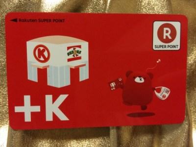 サークルKサンクスの+K会員のRポイントカード