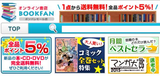 ポンパレモールのオンライン書店BOOKFAN