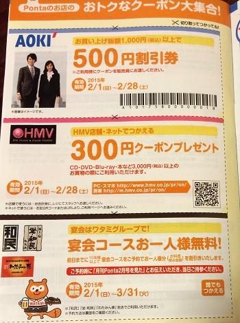 月刊Pontaのクーポン1
