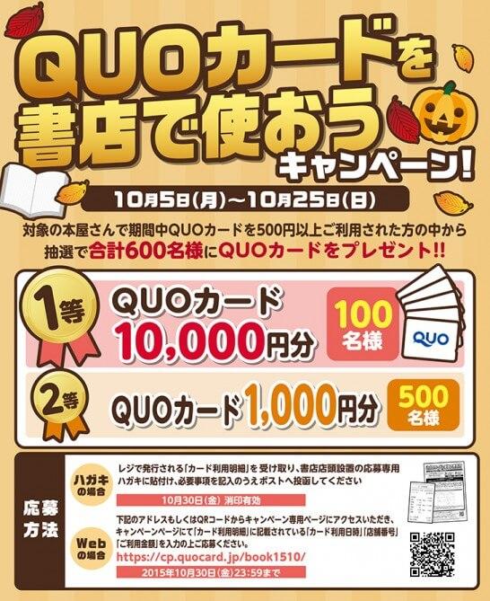 QUOカードを書店で使おうキャンペーン