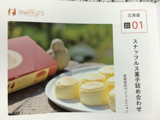 オリックスの株主優待・ふるさと優待 (北海道)