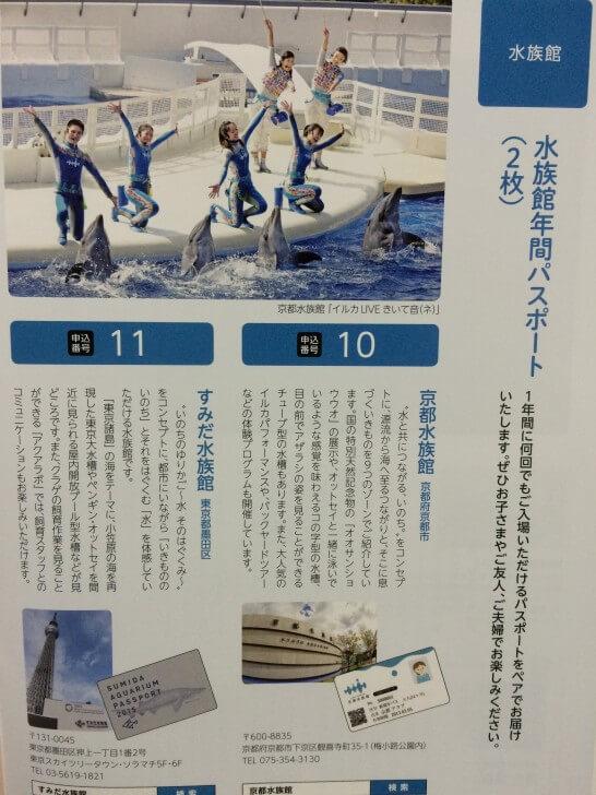 オリックスの株主優待・ふるさと優待 (水族館年間パスポート)