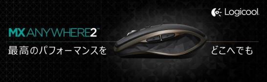 ロジクールMX Anywhere 2 ワイヤレス モバイル マウス