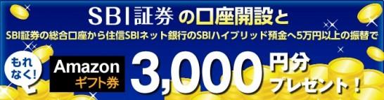 SBI証券のタイアップキャンペーン