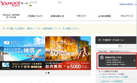 Yahoo!JAPANカードのページ