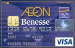 ベネッセカードではベネッセ・イオンカードがお得!