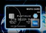 MUFGカード・プラチナ・アメリカン・エキスプレス・カードのメリット・デメリット・ポイントまとめ