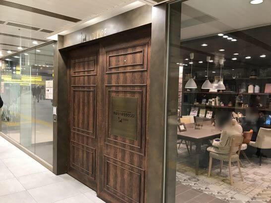 渋谷ちかみちラウンジの入口