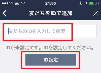 LINEのID検索の手順