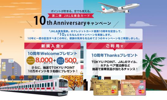 JAL&東急カード 10thAnniversary キャンペーン