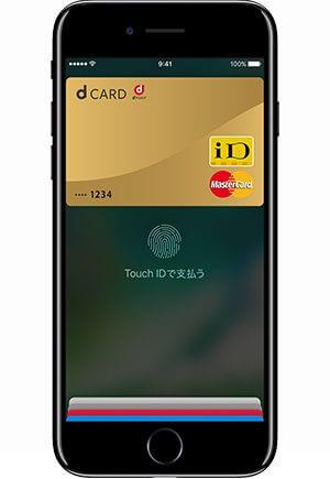 dカードとApple Pay