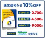 Tマネーギフトカードが10%OFF!TSUTAYA・ファミリーマートが10%割引に