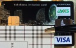 横浜インビテーションカード(ハマカード)は年会費無料で海外旅行保険が自動付帯!メリット・デメリットまとめ