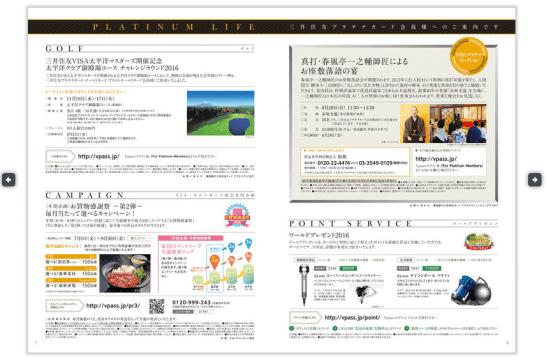 三井住友プラチナカードのデジタルマガジン「LUXTAGE」の特典解説・キャンペーンページ