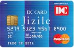 DCカード Jizileでau WALLETにチャージすると超お得!