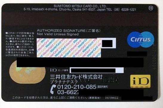 三井住友MasterCardプラチナカードの裏面