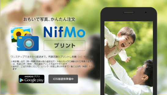 NifMo プリント