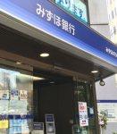 みずほ銀行のネット住宅ローンはお得な専用金利で来店不要!