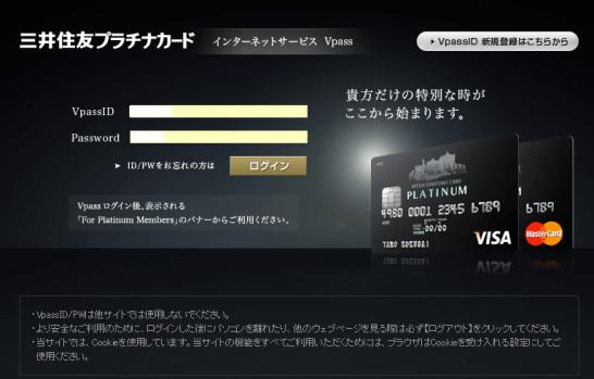 三井住友プラチナカードの会員サイトのログイン画面